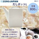 ZERO JAPAN だしポットL 800cc BBN-51 1021118