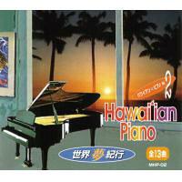 ハワイアンピアノ編2 (世界夢紀行) / ピエール・グリル
