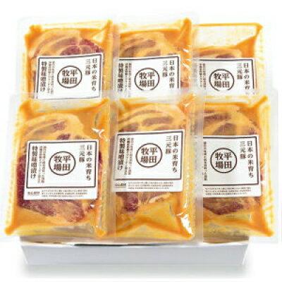 平田牧場 三元豚肩ロース味噌漬け JHM-S06 6枚