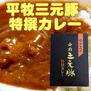 平田牧場 コラーゲン入り平牧三元豚特製カレー 210g