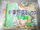 神栄 中華野菜ミックス