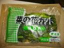 神栄 菜の花カットBQF
