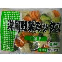 神栄 洋風野菜ミックス