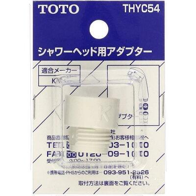 TOTO アダプタ THYC54