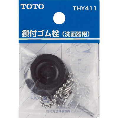 TOTO 鎖付ゴム栓(洗面器用) THY411