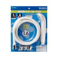 TOTO 低水圧用シャワー ホース付き(1コ入)