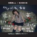 追憶のメタファー/CD/PRCD-0257