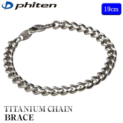 ファイテン チタンチェーンブレス L 19cm