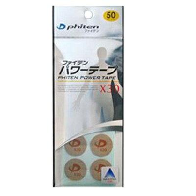 ファイテン パワーテープ X30(50マーク)