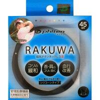 ファイテン ラクワ磁気チタンネックレスS ブラック 45cm(1本入)