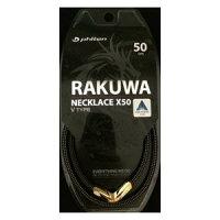 RAKUWAネックX50V ゴールド 50cm