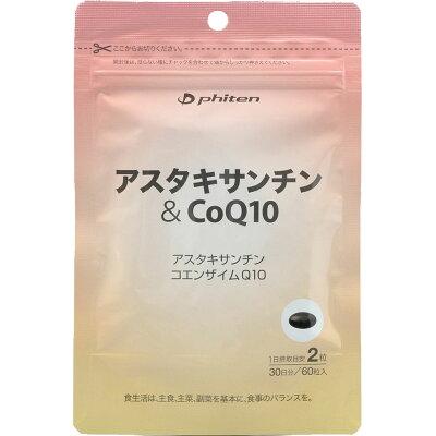 アスタキサンチン&COQ10 GS561000 ファイテン