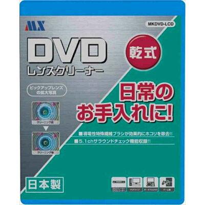 MX DVDレンズクリーナー 乾式 MKDVD-LCD