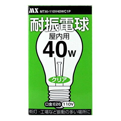 MX 耐震電球 MTAI-110V40WC1P