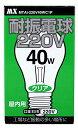 耐振電球 220V 40Wタイプ クリア 振動の多い場所に