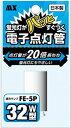 マクサー電機 MFE-N5P1P 電子点灯管 MFEN5P1P