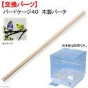 三晃商会 SANKO バードケージ40 木製パーチ