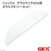 グラステリア600用 ガラスフタ ツーカット