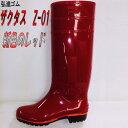 弘進ゴム C0140BC ザクタス Z-01 レッド 厨房長靴厨房シューズ/厨房長靴