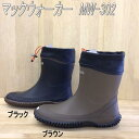 弘進ゴム/MW-302 マックウォーカー 長靴