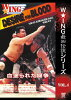 The LEGEND of DEATH MATCH/W★ING最凶伝説vol.4 DESIRE FOR BLOOD 血塗られた闘争 1992.4.5 後楽園ホール/DVD/SPD-1464