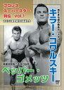 プロレス・スーパースター列伝 vol.1 キラー・コワルスキー&ペッパー・ゴメッツ/DVD/SPD-1501
