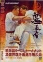 新極真会 第9回全世界空手道選手権大会 2007年10月13-14日 東京都体育館/DVD/SPD-1711