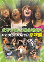女子プロレスMANIA THE BEST MATCH 息吹編/DVD/SPD-4124