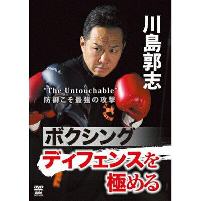 川島郭志 ボクシング ディフェンスを極める/DVD/SPD-5012