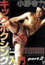 小野寺力 キックボクシング入門 part.2/DVD/SPD-5208