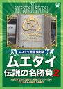 ムエタイ通信 復刻版 ムエタイ 伝説の名勝負2/DVD/SPD-5320