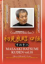 初見良昭 口伝 その十八/DVD/SPD-7218