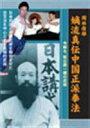 岡林俊雄 嫡流真伝中国正派拳法/DVD/SPD-7604