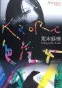 荒木経惟 Arakinema KaoRi 色淫女/DVD/SPD-9312