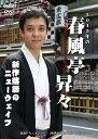 新世紀落語大全 春風亭昇々/DVD/SPD-9703