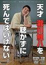落語ドキュメンタリー 新世紀落語大全 瀧川鯉八/DVD/SPD-9707