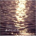 水のいのち/CD/ARND-2015