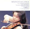 現代日本のヴァイオリン音楽・抄/CD/ART-3033
