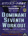 輸入 DOMINANT SEVENTH WORKOUT(84)【楽譜】