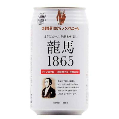 日本ビール 龍馬1865 ノンアルコールビール(350ml)