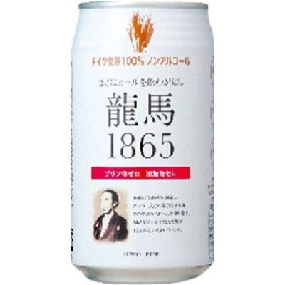 日本ビール 龍馬1865(350ml)
