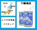 ふじの井 フジカップ 180ml