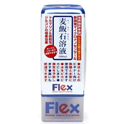 フレックス 麦飯石溶液 1L