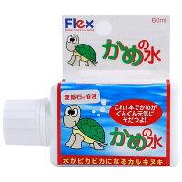 フレックス かめの水 60ml