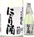 倉光 にごり酒 720ml瓶 倉光酒造 大分県