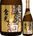 倉光 純米酒 1800ml瓶 倉光酒造 大分県