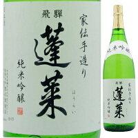 蓬莱 純米吟醸 家伝手造り 1.8L