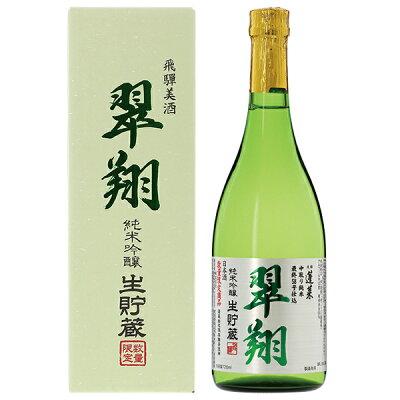 渡辺酒造 翠翔 純米吟醸 中取り 生酒 専用箱付 720ml