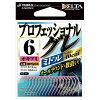 ささめ針(SASAME) DPG04プロフェッショナルグレ ミドル オキアミ3