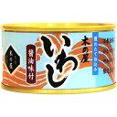 いわし醤油味付け(170g)